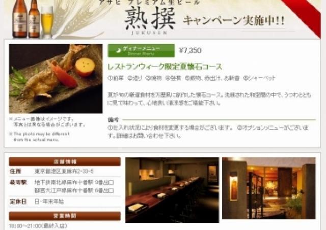 ミシュラン店のディナーが5250円から 「レストランウィーク」