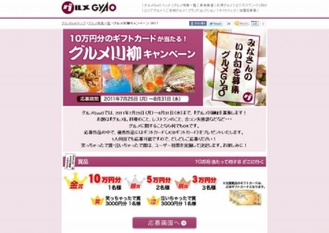 グルメ川柳で10万円 Gyao