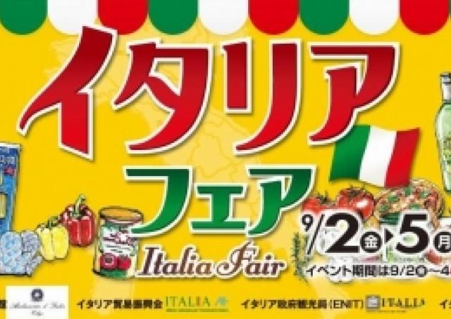 レイクタウンで「イタリアフェア」 高級食材もお手ごろ価格