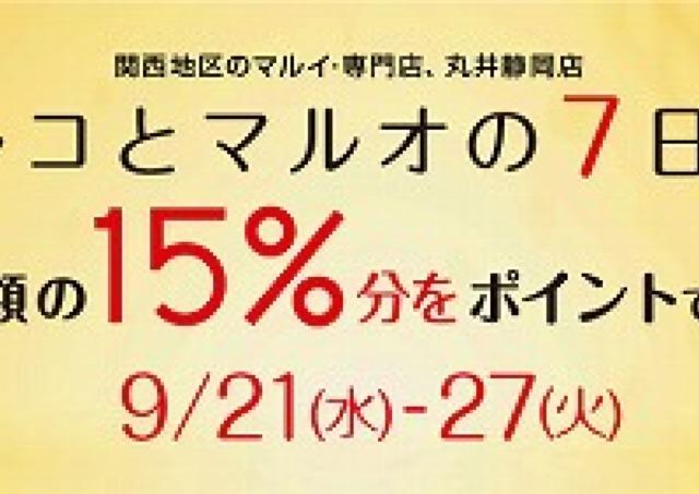 マルイ全店で10%オフ! 7日間限定