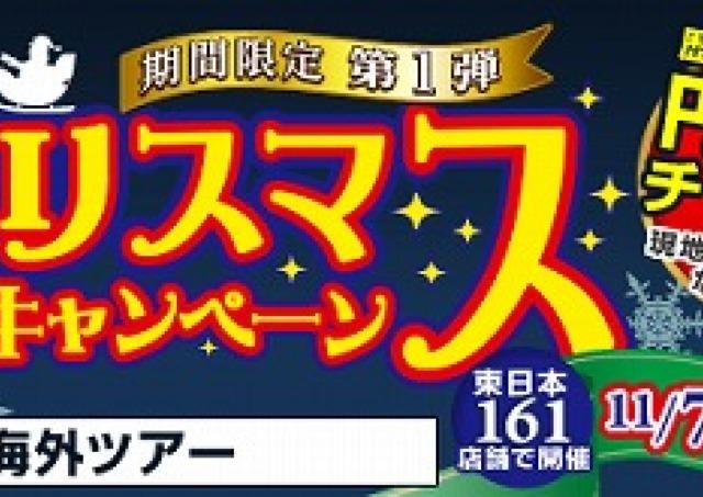 新年どこで過ごす? バリ島5万円、トルコ15万円!