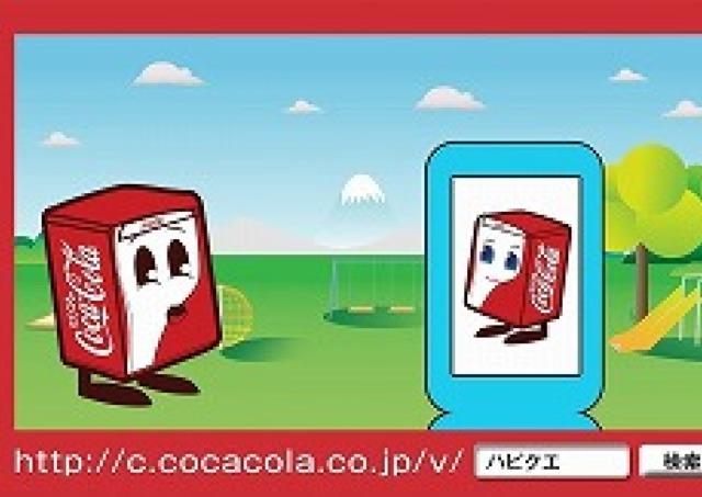 自販機と「友達」になった2人に「100万円」