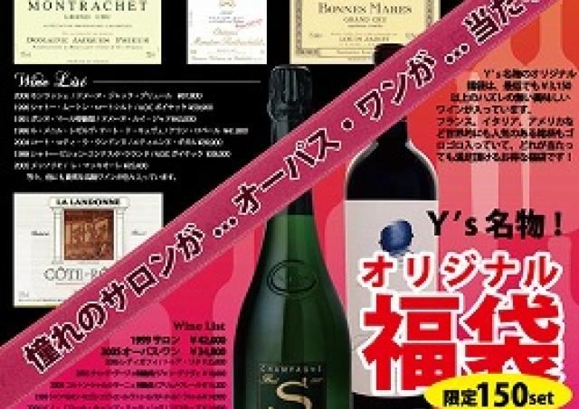 【福袋】ムートン1万円、オーパス・ワンが2980円!? 銀座ワイン店