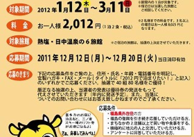 来年は喜多方の温泉へ なんと1泊「2012円」