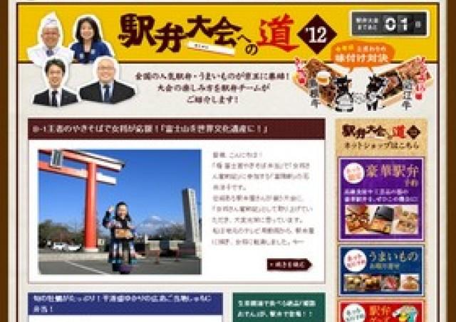 新宿で「元祖」駅弁大会 前回ベスト10で予習する?