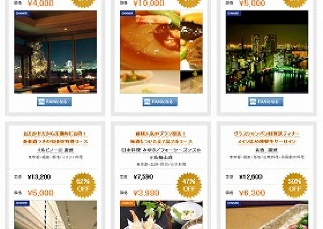 東京高級レストラン、セール前に賢く予約!