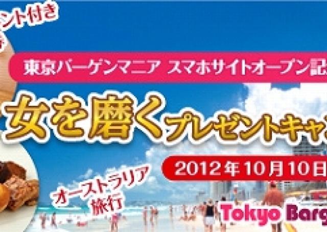 オーストラリア旅行や豪華ホテル宿泊券が当たる 「東京バーゲンマニア」プレゼントキャンペーン