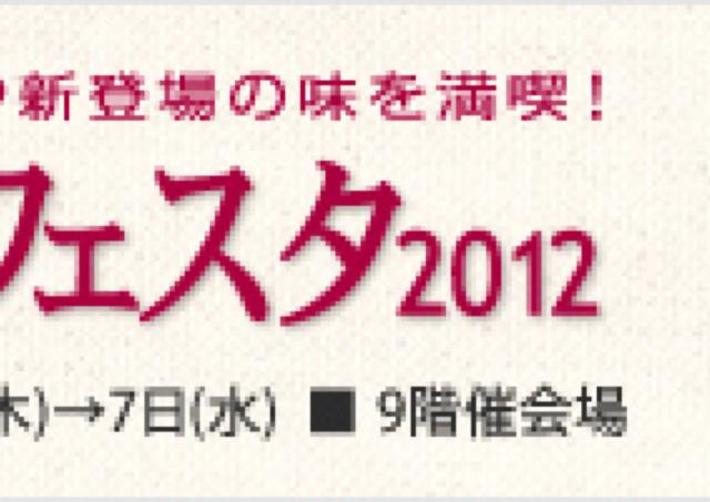 初登場「ようかん入りバウムクーヘン」!? 近鉄阿倍野「グルメフェスタ2012」