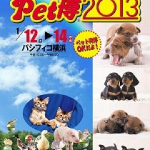 ペットとペットファンのためのイベント「Pet博2013 in 横浜」入場券 ペア10組プレゼント