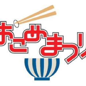 ご当地おかずとホカホカご飯食べまくり 日本最大級の「米祭り」