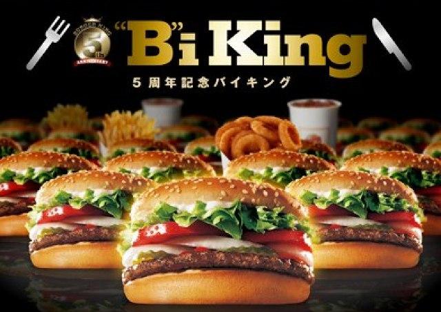 バーガーキングで「食べ放題」 今年は黒バーガーも対象