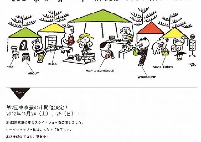 お宝アンティークざくざく♪ 東京版「蚤の市」早くも第2回開催