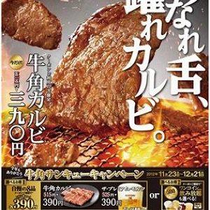 「牛角」年末企画 500円で90分飲み放題!