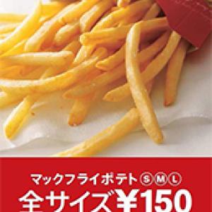 マックフライポテト、全サイズ150円 再び