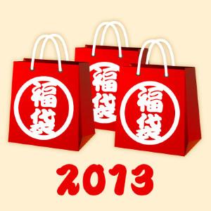 【ブーム調査隊】並ばずに買う百貨店「WEB福袋」 伊勢丹、三越などで予約スタート