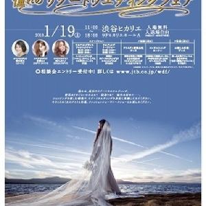 岡本夏生、佐藤かよが「花嫁」に!? 海外挙式を疑似体験できるウエディングフェア開催
