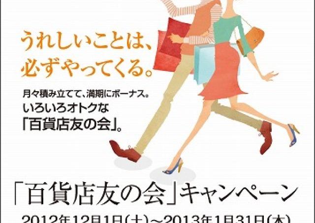 知ってる人だけが得する百貨店「友の会」 今なら3万円分商品券も当たる