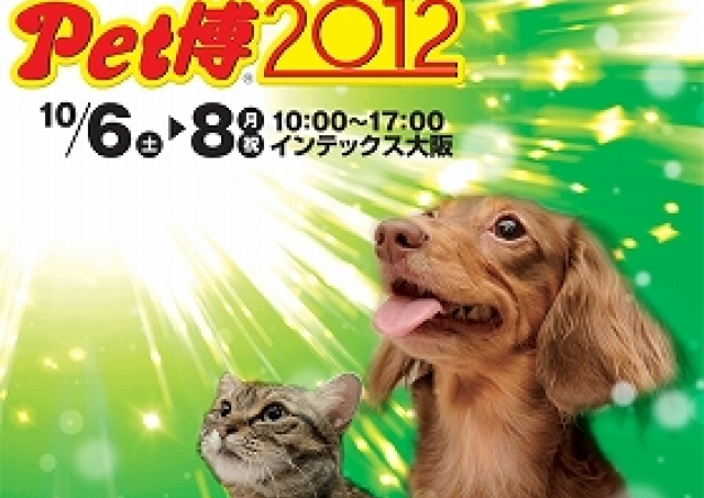 ペットとペットファンのための恒例イベント「Pet博2012 大阪」入場券 ペア10組プレゼント