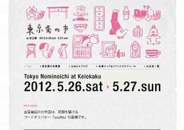 全国の「古いもの」屋さんが集合 調布で「東京蚤の市」