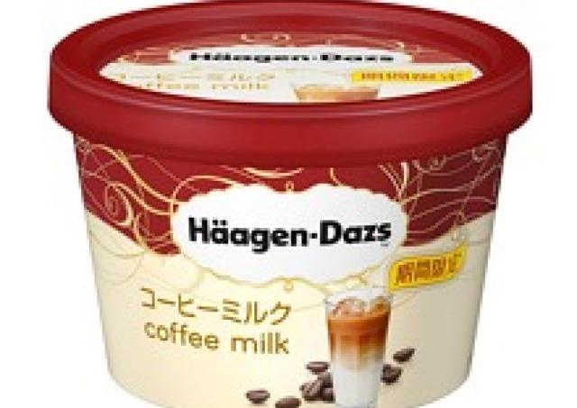 ハーゲンダッツ、新フレーバーは深煎り豆の「コーヒーミルク」