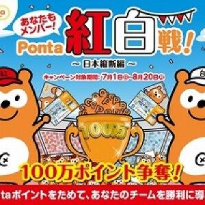 参加登録でお得チャンス 「Ponta」紅白戦で100万ポイント山分け!