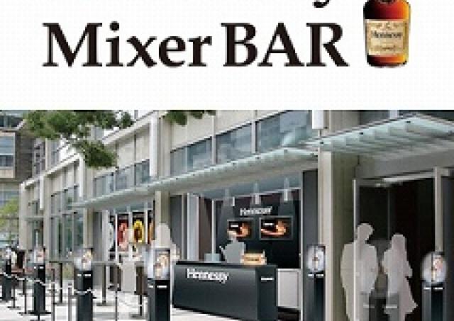 フランスのお酒「ヘネシー」限定バー、東京ミッドタウンに登場