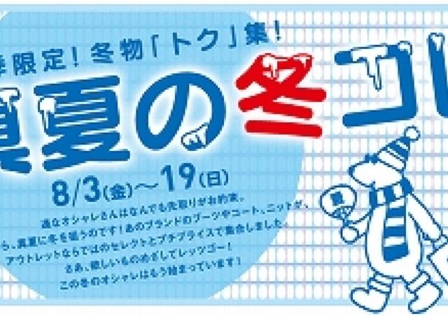 いま冬物を買うのがファッション通! 札幌で「真夏に冬物お買い得セール」を実施