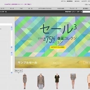 インポートアイテムが破格! イタリア発通販「YOOX」で春夏セール