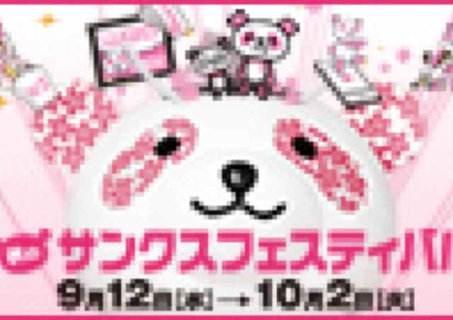 さくらパンダとハグしない? 京都大丸「さくらパンダのサンクスフェア」