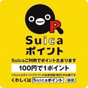ポイント貯まるSuica自販機、エキナカからマチナカへ拡大
