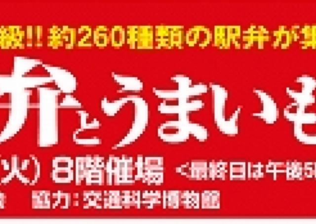 「骨付き肉」かぶりついてみない? 日本最大級「有名駅弁とうまいもんまつり」