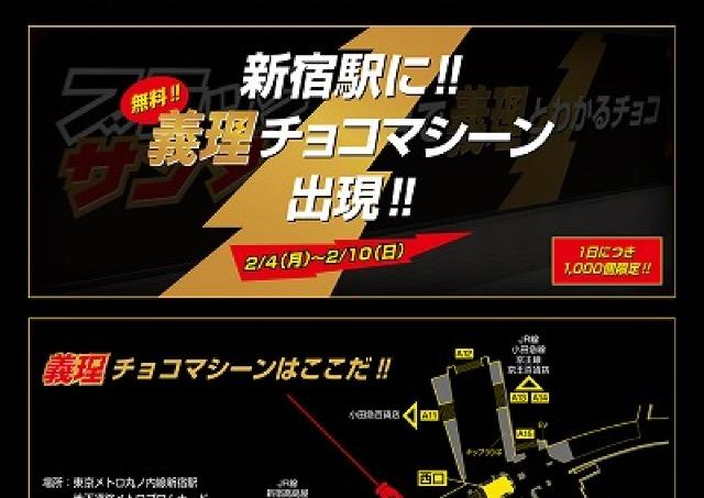 新宿駅にブラックサンダーの「義理チョコマシーン」 無料配布します