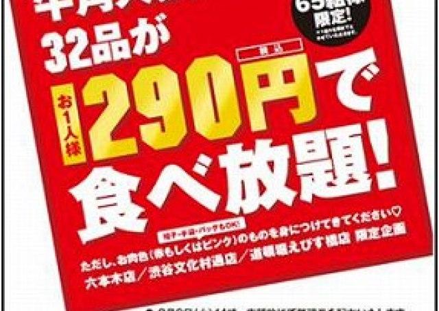 牛角「290円食べ放題」復活! 肉の日限定、関西も初開催