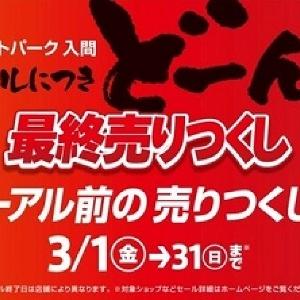 「三井アウトレットパーク 入間」最大90%オフ! リニューアル前の売り尽くし