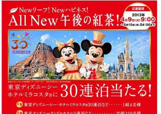 東京ディズニーシー・ホテルミラコスタに30連泊! 驚愕のプレゼント企画に大興奮