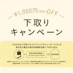 不用シューズやバッグが1000円券に 「オデット エ オディール」下取り企画