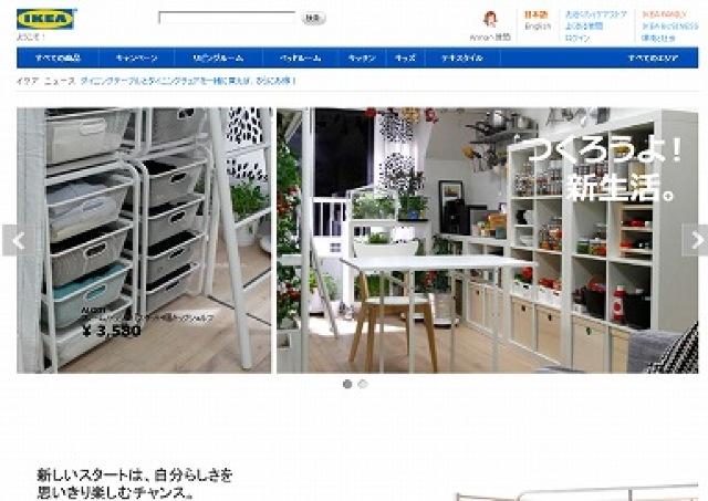 「IKEA」都内初のストアは立川に 2014年春開業予定