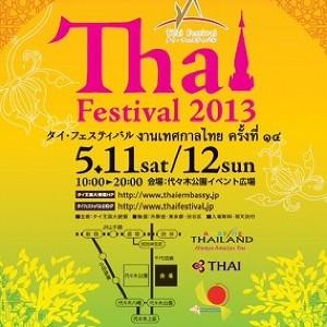 「タイフェス」の季節がやって来た! タイの食・踊・音まるごと楽しもう