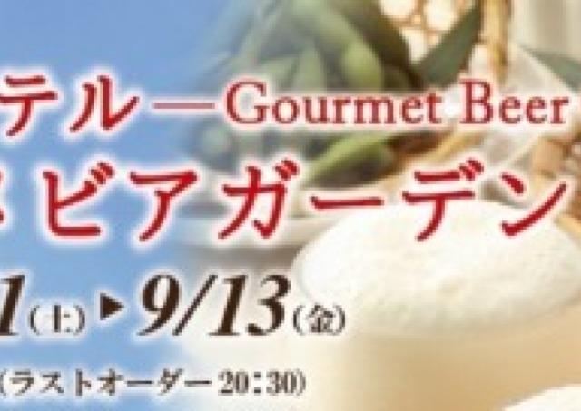 4000円でホテルグルメ食べ放題 「グルメビアガーデン2013」