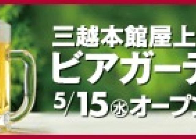 オープン後3日間は無制限で飲み&食べ放題 仙台三越「屋上ビアガーデン」