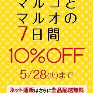 エポスカードで買い物10%オフ マルイの恒例キャンペーン