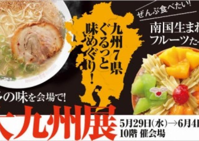 博多から屋台ラーメンがやって来た! 九州7県ぐるっと味めぐり