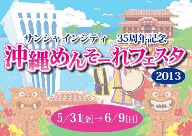 池袋サンシャインが「沖縄」に染まる 10日間のめんそーれ祭り