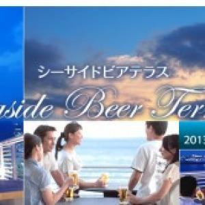 神戸の海で乾杯♪ リゾート気分で飲めるビアテラスオープン