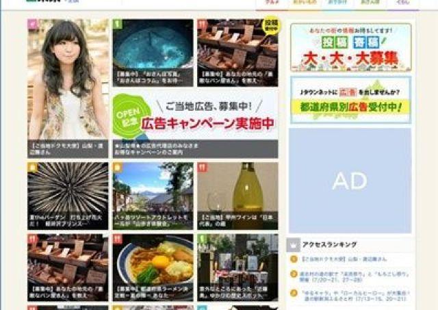 お店もイベントも無料で告知OK ご当地情報サイトで「0円広告」いかが?