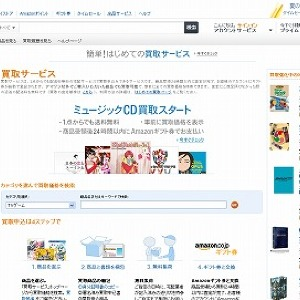 Amazon「CD買取サービス」スタート 集荷料金もちろん無料