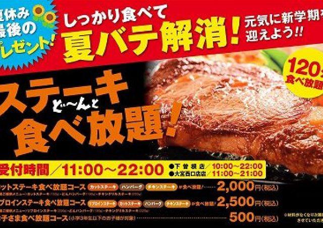 ステーキ食べ放題が2000円 「ステーキのどん」の肉の日キターーー!!