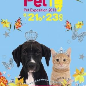ペットと楽しむ「Pet博2013 大阪」 入場チケットペア10組プレゼント