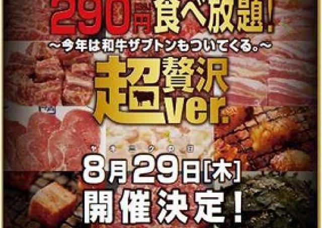 290円で「牛角カルビ」など18品食べ放題 8月29日は三軒茶屋へGO!