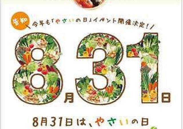 野菜120分100円で食べ放題 8月31日は「しゃぶしゃぶ温野菜」パーティー